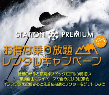 Station Premium お得な乗り放題レンタルキャンペーン